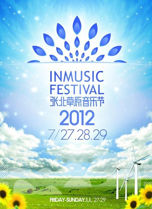 2012张北草原音乐节